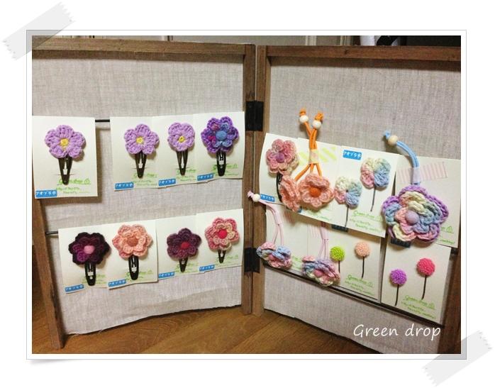 編み編み花ピン色々
